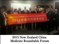 2015 New Zealand China Medicine Roundtable Forum